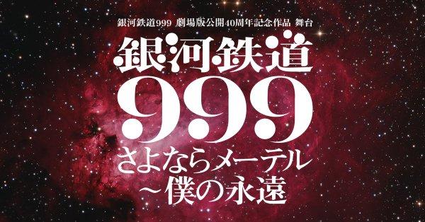 浅野温子 舞台 『銀河鉄道999』