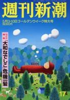 20120425shinkanshinchou