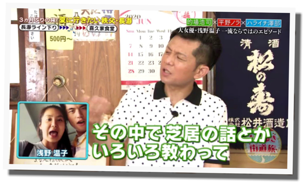 浅野温子 マッキー 的場浩司