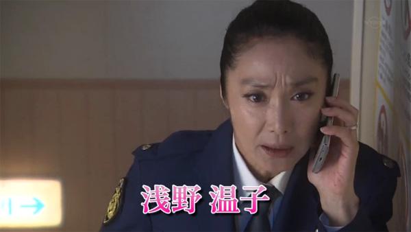 浅野温子ファンブログ by S  今日の出会い☆温子さん@『さすらい署長 SP』予告コメント