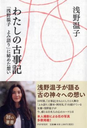 浅野温子(著) 「わたしの古事記」