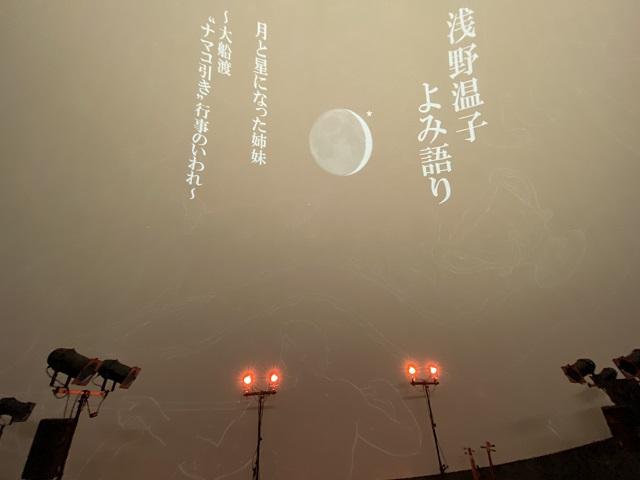 浅野温子 よみ語り 大船渡「月と星になった姉妹〜大船渡