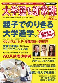 20100715daigaku