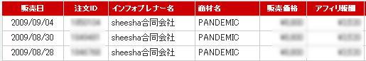 pandemic2009-09-05