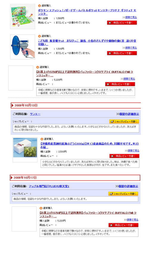 楽天購入履歴2010-03