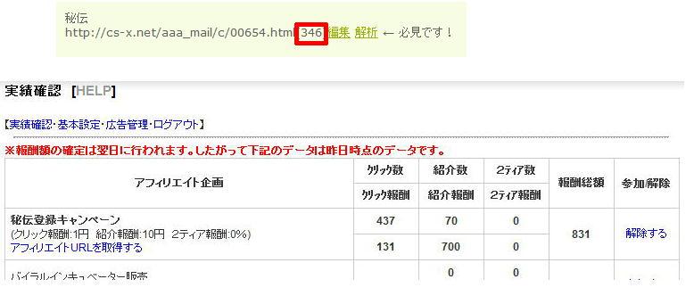 2009-09-09秘伝の成果