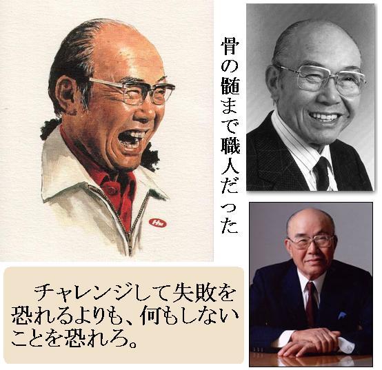 本田宗一郎の画像 p1_25