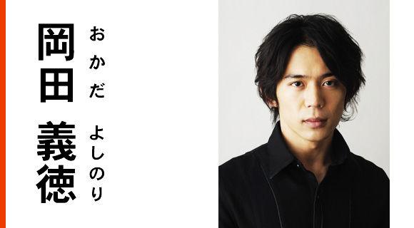 岡田義徳の画像 p1_14