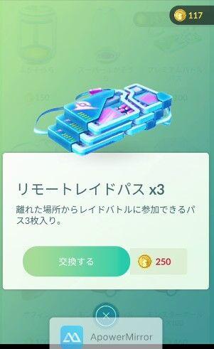 Go レイド パス リモート ポケモン