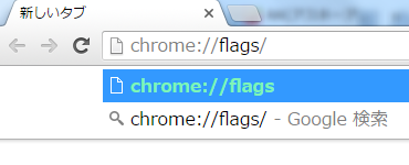 「chrome://flags/」を入力