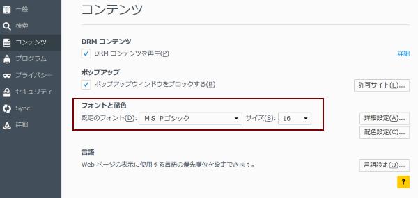 コンテンツ→フォントと配色→規定のフォントを「MS Pゴシック」サイズを「16」