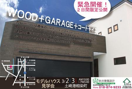 0302_tsutizaki