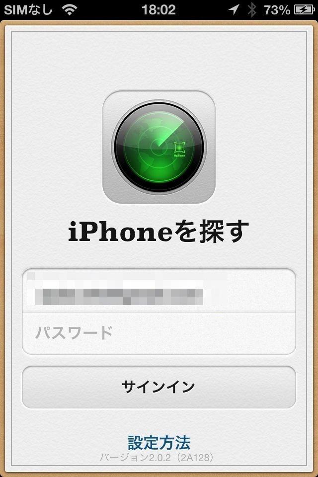 Find iPhone のアイコン変更!