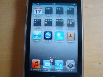 iPodtouch 復活!