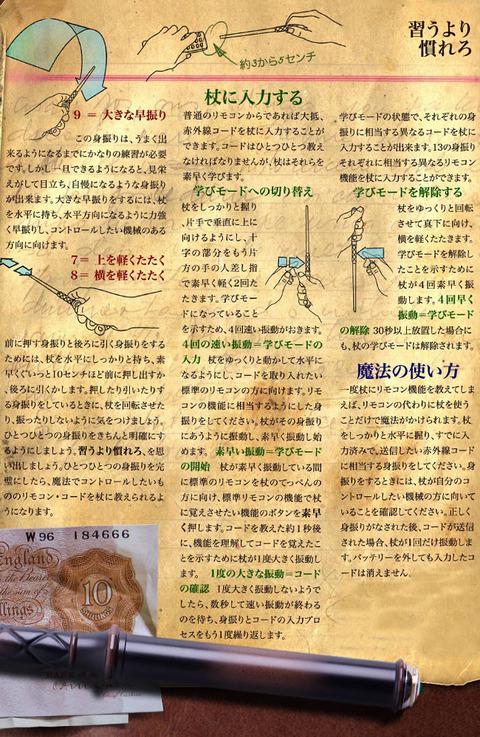 カイミラ 魔法の杖