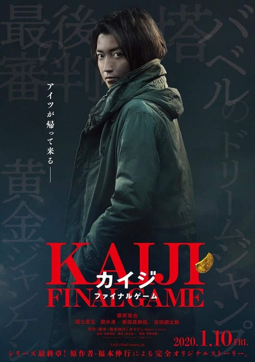 kaiji-final-game_teaser_fixw_640_hq