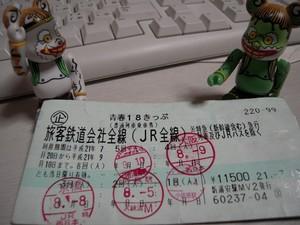 636 18きっぷ