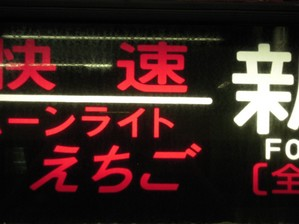 642 えちご文字