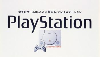 初代プレイステーションでお前らの思い出のゲームは?