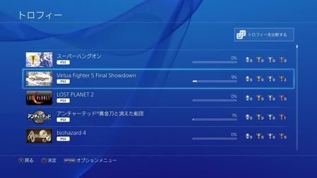 オフライン 表示 ps4 PS4オフライン表示でオンライン!フレンドに隠してゲームする3の方法│HowMew[ハウミュー]