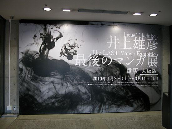 entrance_last_manga_exhibition