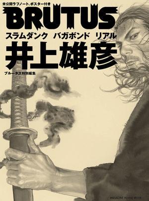 BRUTUS_inoue_takehiko_cover