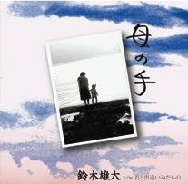 haha_no_te_UdaiSuzuki