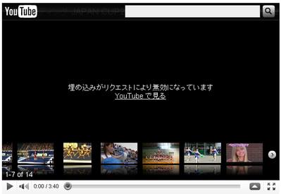 YouTube限定公開
