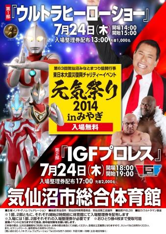 「元気祭り2014」14.7.24気仙沼市総合体育館