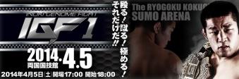 「INOKI GENOME FIGHT 1」14.4.5両国国技館
