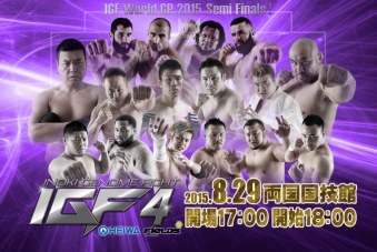 「INOKI GENOME FIGHT 4」15.8.29両国国技館