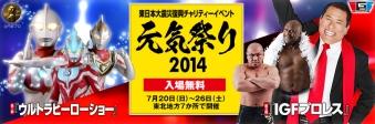 東日本大震災復興チャリティーイベント元気祭り2014