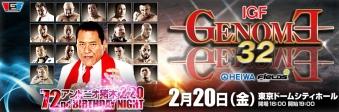 「GENOME32〜アントニオ猪木72nd BIRTHDAY NIGHT」