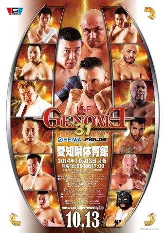 「GENOME31」14.10.13愛知県体育館