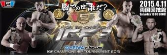 「INOKI GENOME FIGHT 3」15.4.11両国国技館