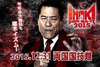 inoki-BOM
