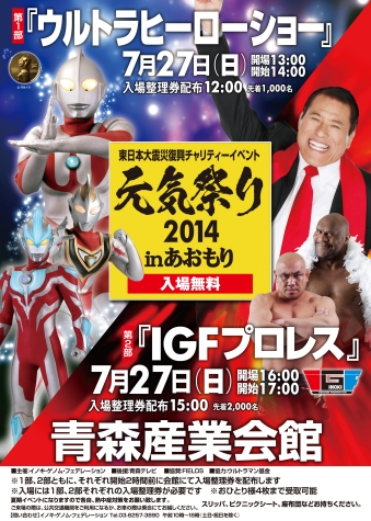 「元気祭り2014」14.7.27青森産業会館