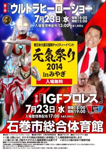 「元気祭り2014」14.7.23石巻市総合体育館