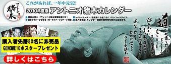 2010猪木カレンダー購入者にプレゼントキャンペーン中!
