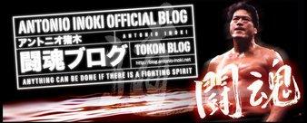 闘魂ブログ