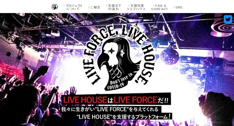 LIVE FORCE LIVE HOUSE