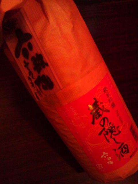 六歌仙蔵の隠し酒