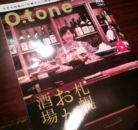 オトン102