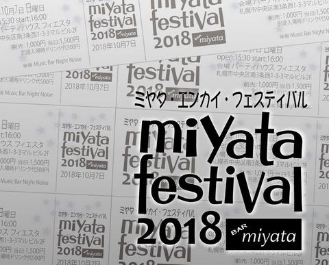 ミヤタフェス201810フライヤー11 - コピー (3)