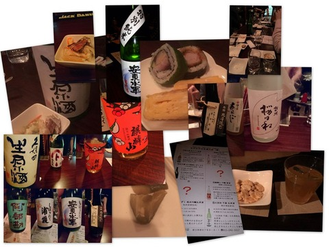 ちびちび日本酒大会(春)
