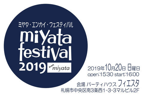 ミヤタフェス20191020フライヤーblog用