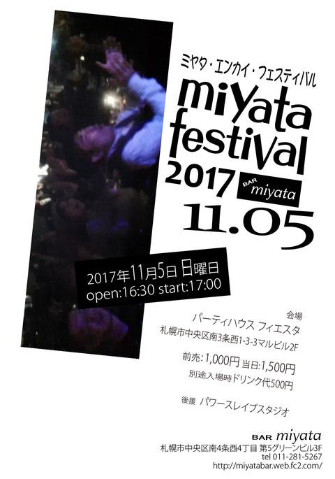 ミヤタフェス20171105フライヤー