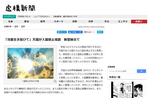 「当面生き延びて」天国が入国禁止措置 新型肺炎で - kyoko-np.net