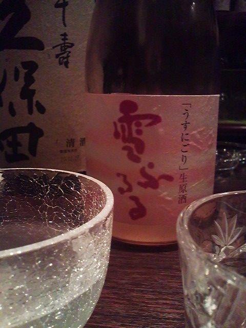 純米吟醸雪ふるるうすにごり生原酒