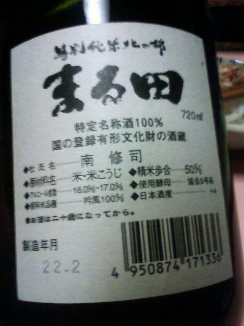 まる田特別純米小林酒造